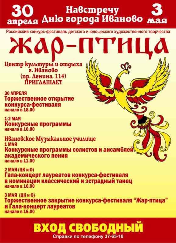 Официальный сайт конкурсов жар-птица