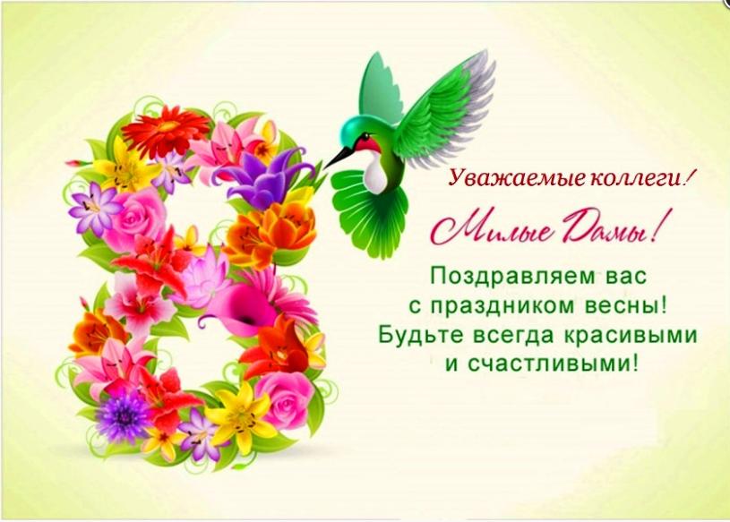 Днем рождения, открытки с восьмым марта женщинам от женщин