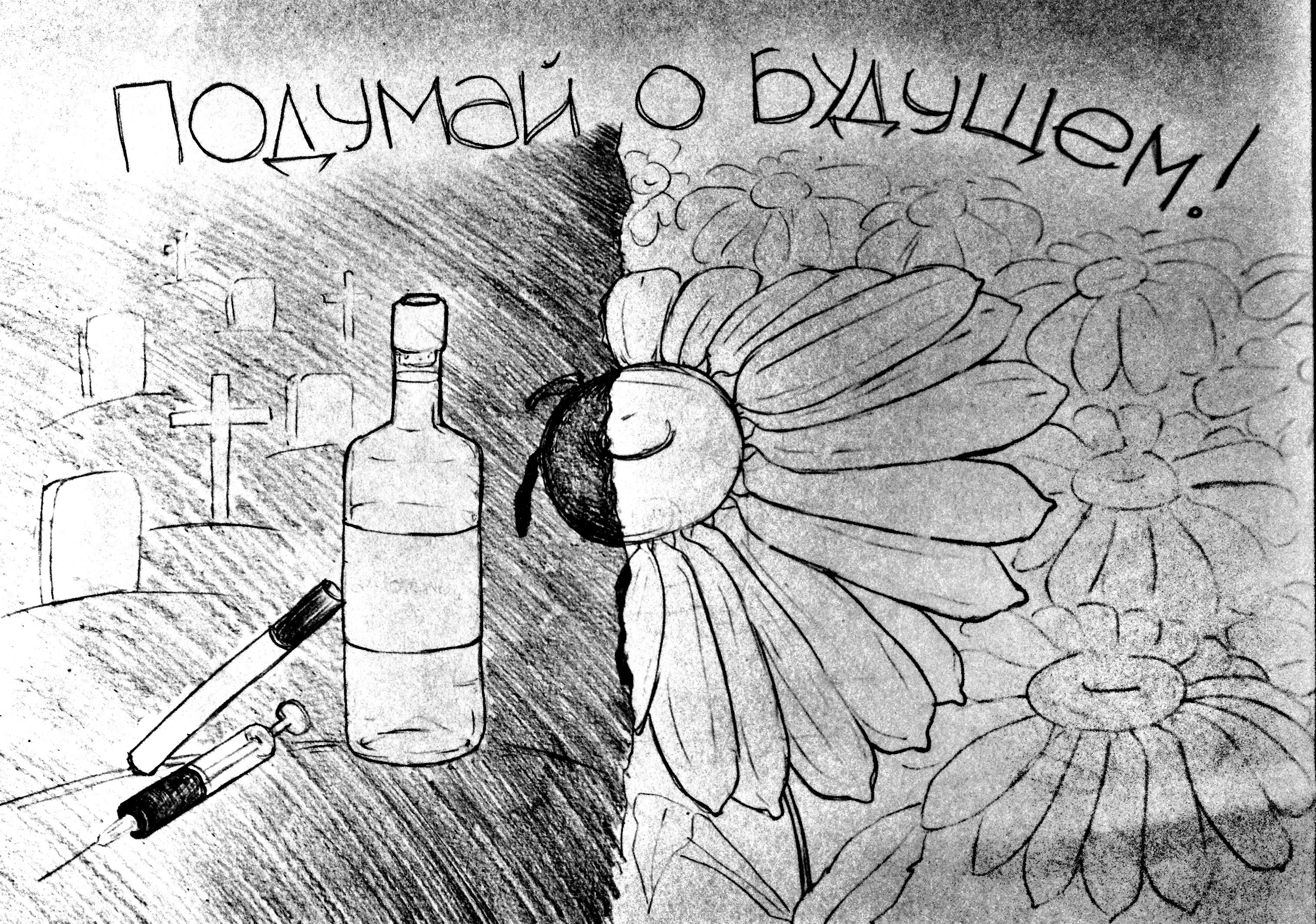 Картинки мы против наркомании и курение