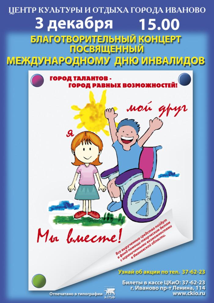 Поздравления с днём инвалида детей 165