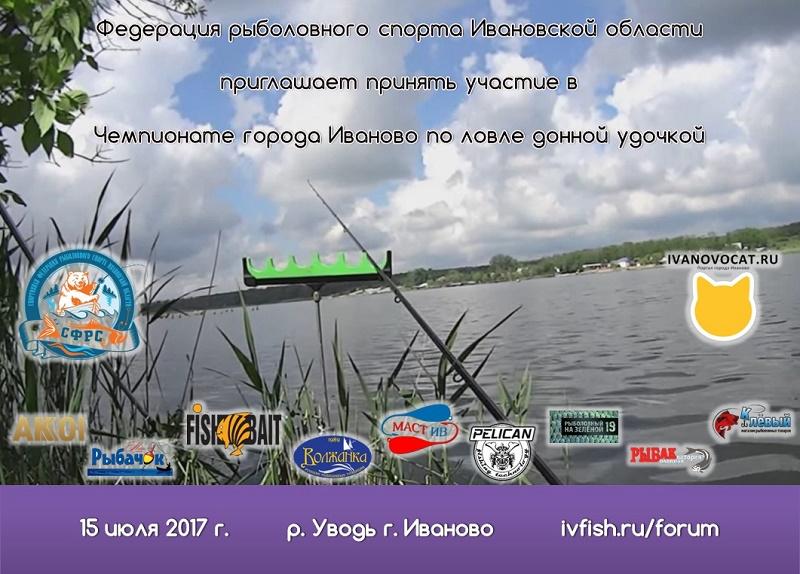 ивановский рыболовно спортивный