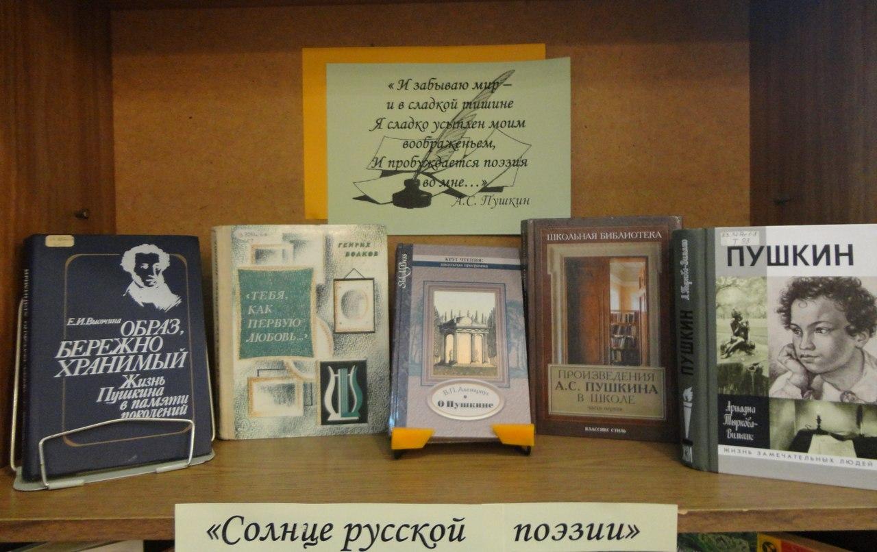 Сценарий день россии в библиотеке для детей