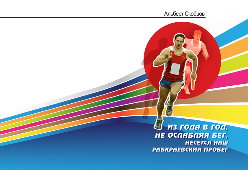 Традиционная легкоатлетическая эстафета на призы газеты «Рабочий край» e19ece3715e