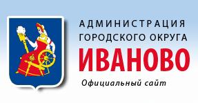 Официальный сайт администрации города Иванова